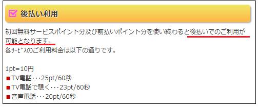 【ライブチャット】マニアックスTV後払い
